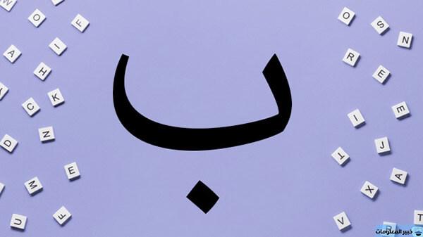أسماء بنات بحرف الباء مذكورة في القرآن