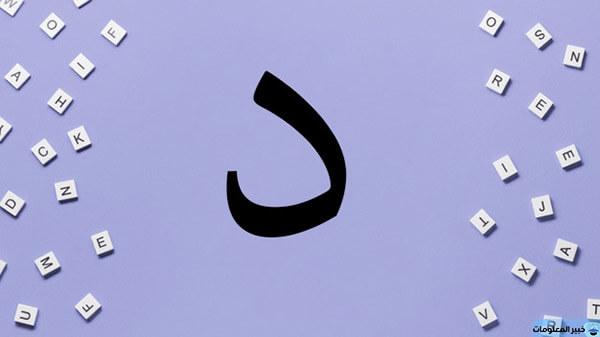أسماء بنات بحرف د في القرآن الكريم