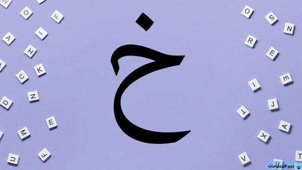 صفات أسماء بنات بحرف الخاء
